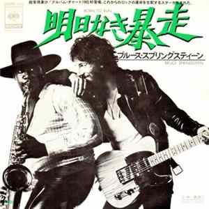 Bruce Springsteen - 明日なき暴走 = Born To Run Scaricare